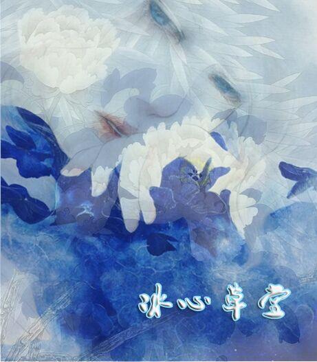 【冰心】肖霞(散文)